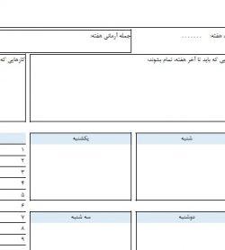 جدول برنامه ریزی هفتگی